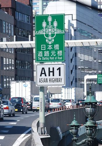 420px-The_starting_point_of_Asian_highway_Route_1,Chuo-city,Tokyo,Japan.jpg