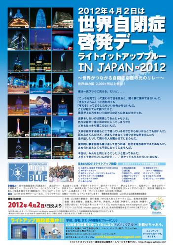 autism-awareness-day-japan-2012.jpg